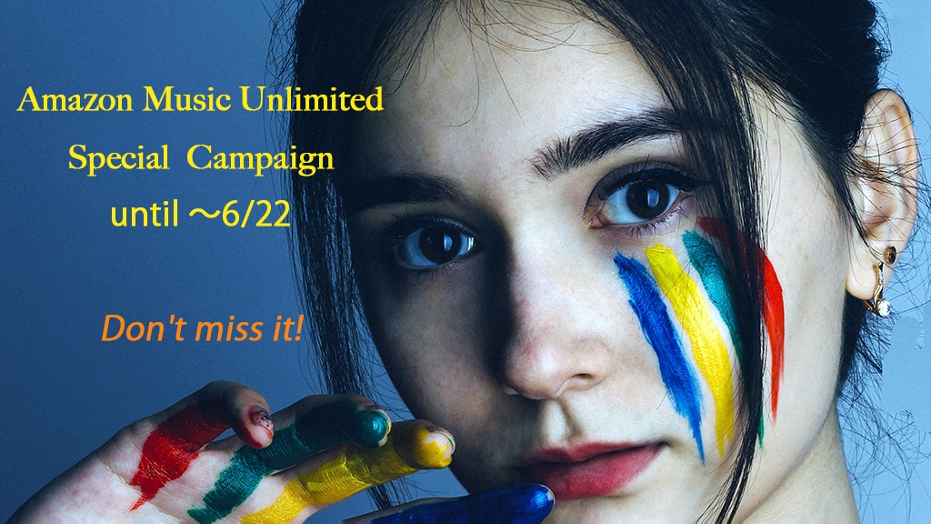 Amazon Music Unlimited 4ヶ月無料キャンペーン_001